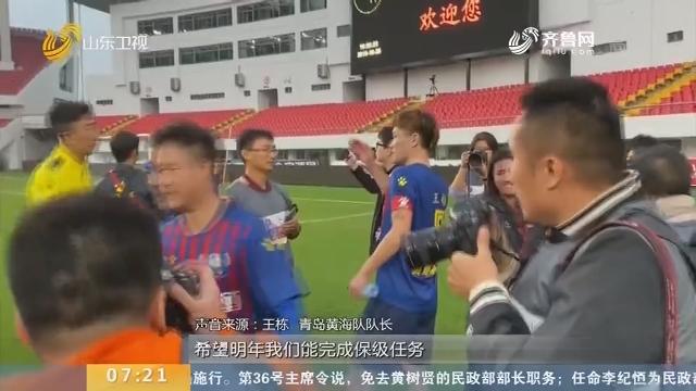 青岛黄海队队长王栋 球员高翔 接受本台记者专访