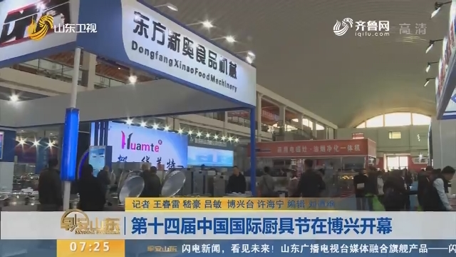 第十四届中国国际厨具节在博兴开幕