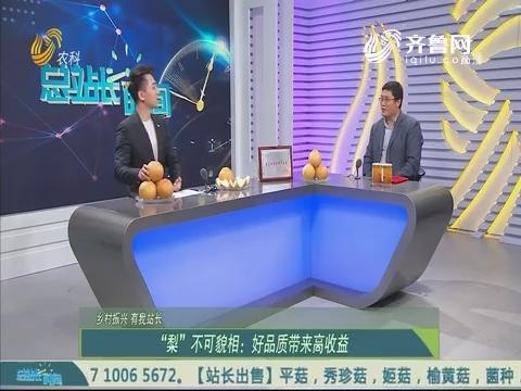"""20191027《总站长时间》:""""梨""""不可貌相——好品质带来高收益"""