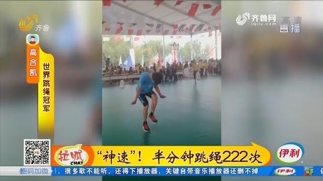 """淄博:""""神速""""!半分钟跳绳222次"""