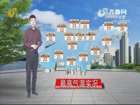 看天气:未来三天以晴为主