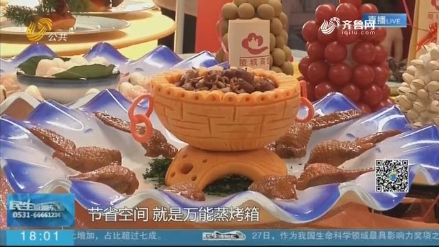 【消费新热点】博兴国际厨具节:5G技术进厨房