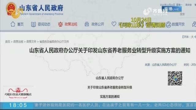 【问政山东·追踪】烟台:养老设施应建未建 相关工作人员已被处理