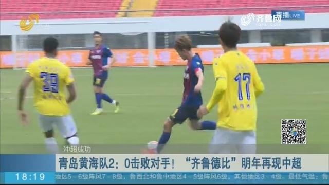 """【冲超成功】青岛黄海队2:0击败对手!""""齐鲁德比""""2020年再现中超"""
