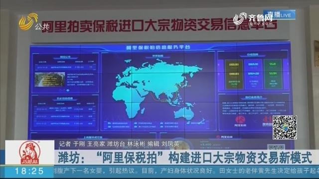 """潍坊:""""阿里保税拍""""构建进口大宗物资交易新模式"""