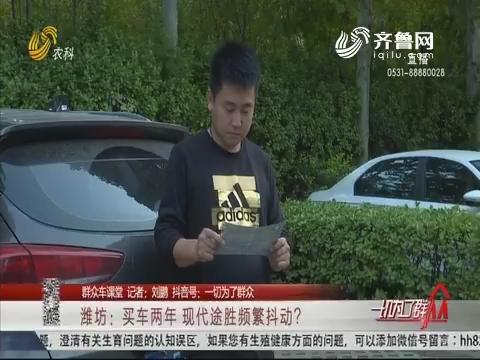 【群众车课堂】潍坊:买车两年 现代途胜频繁抖动?