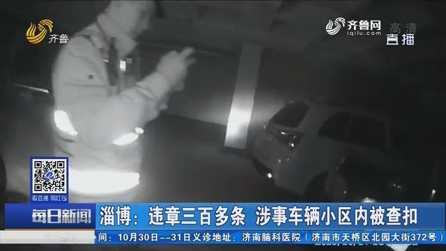 淄博:违章三百多条 涉事车辆小区内被查扣