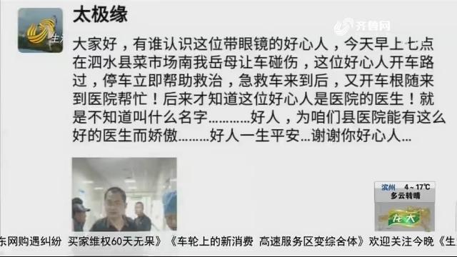 济宁:老人倒地被救 家属发朋友圈寻找好心人