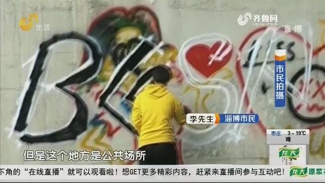 """淄博:男子桥下""""涂鸦"""" 引发市民谴责"""