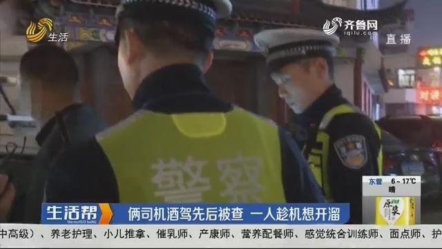 潍坊:俩司机酒驾先后被查 一人趁机想开溜