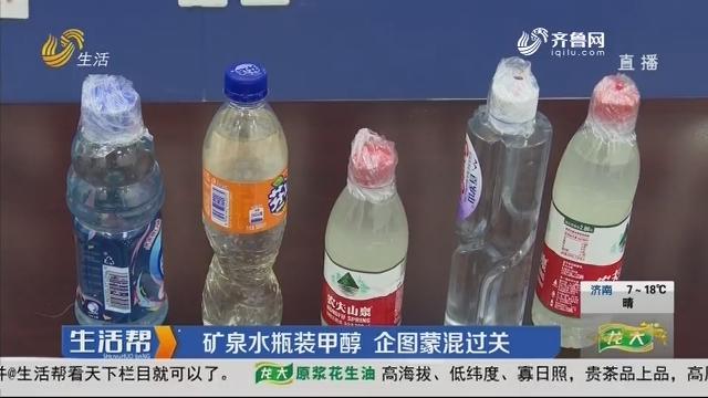 淄博:矿泉水瓶装甲醇 企图蒙混过关