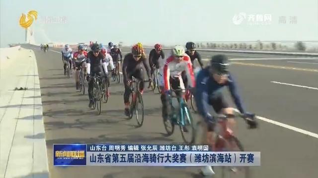 山东省第五届沿海骑行大奖赛(潍坊滨海站)开赛