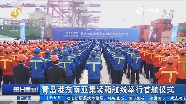 青岛港东南亚集装箱航线举行首航仪式