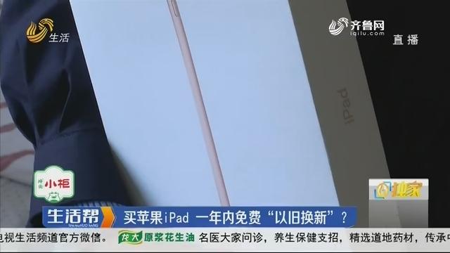 """滨州:买苹果iPad 一年内免费""""以旧换新""""?"""