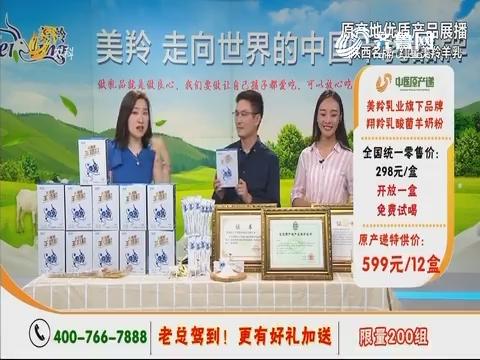 20191027《中国原产递》:羊奶粉