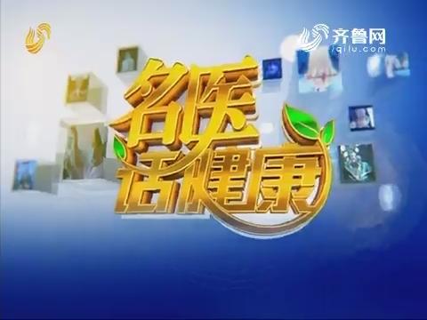 20191027《名医话健康》:名医贾欣永——结直肠癌 早筛很重要