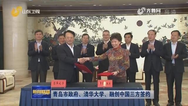 青岛市政府、清华大学、融创中国三方签约