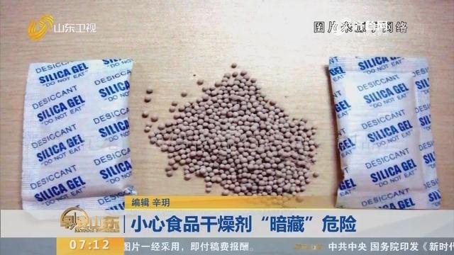 """【闪电新闻排行榜】小心食品干燥剂""""暗藏""""危险"""