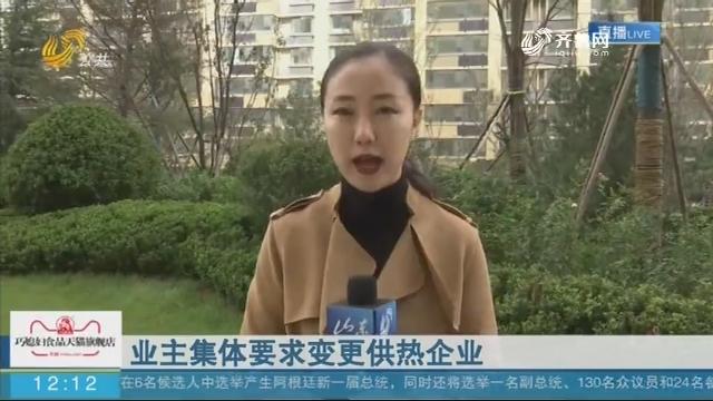 济南海信九麓府市政供暖变锅炉供暖