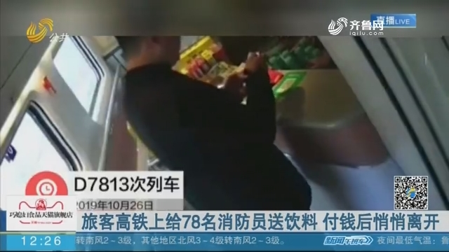 【闪电新闻客户端】旅客高铁上给78名消防员送饮料 付钱后悄悄离开
