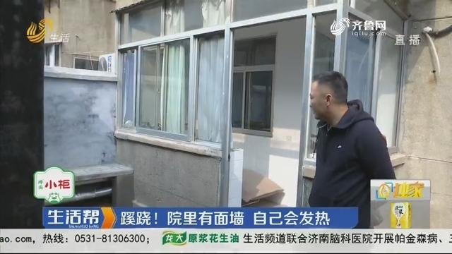 【独家】淄博:蹊跷!院里有面墙 自己会发热