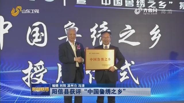 """阳信县获评""""中国鲁绣之乡"""""""