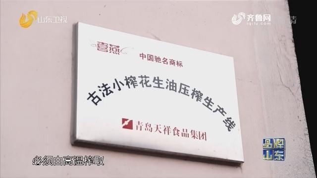 【品牌新势力】青岛天祥:创新生产工艺 锁住更多精华