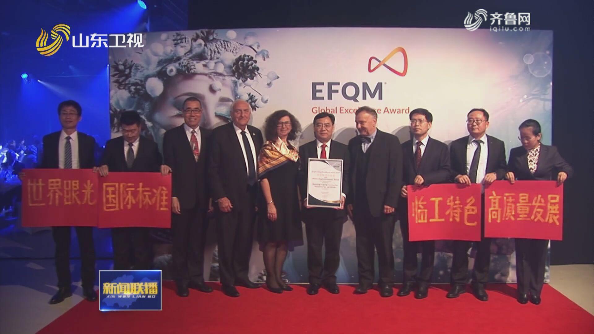 山东临工集团荣获欧洲质量奖