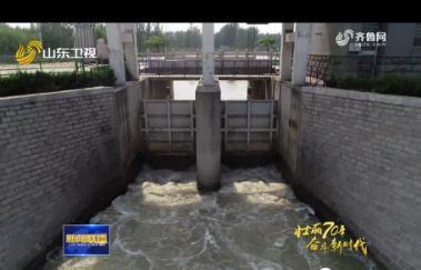 【壮丽70年 奋斗新时代】山东:现代水利工程破解缺水之困