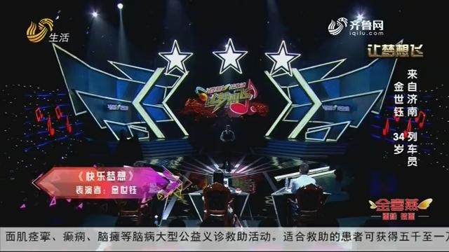 20191028《让梦想飞》:不畏艰难坚持音乐梦想 小伙嗓音太独特