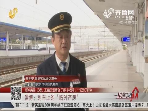 """【群众英雄】淄博:列车上的""""临时产房"""""""