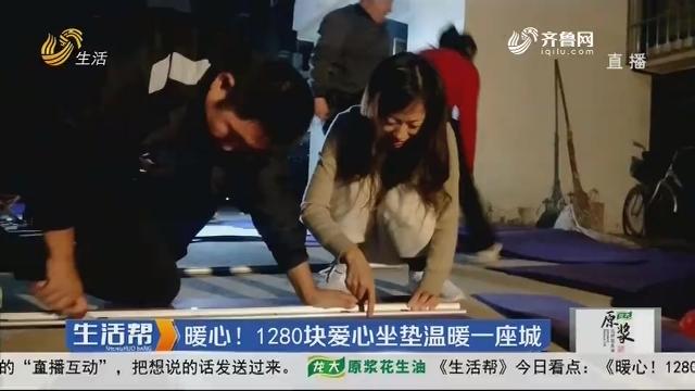 淄博:暖心!1280块爱心坐垫温暖一座城