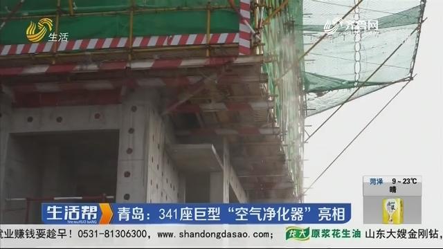 """青岛:341座巨型""""空气净化器""""亮相"""