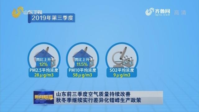 山东前三季度空气质量持续改善 秋冬季继续实行差异化错峰生产政策