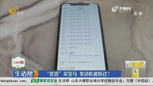 """【独家】潍坊:""""优信""""买宝马 发动机被拆过?"""
