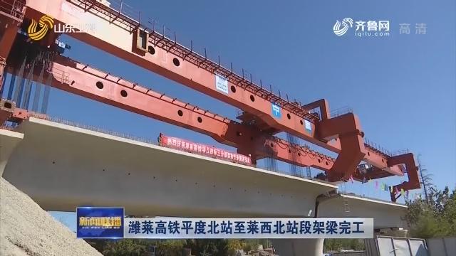 潍莱高铁平度北站至莱西北站段架梁完工