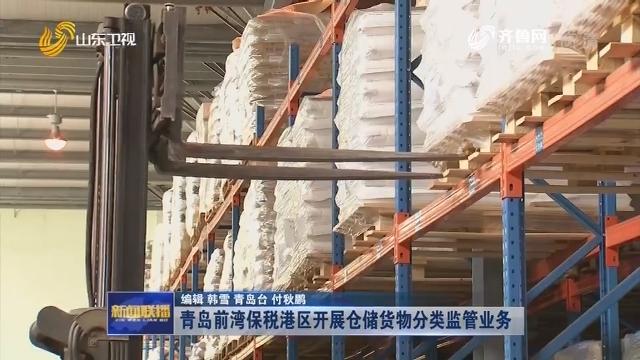 青岛前湾保税港区开展仓储货物分类监管业务