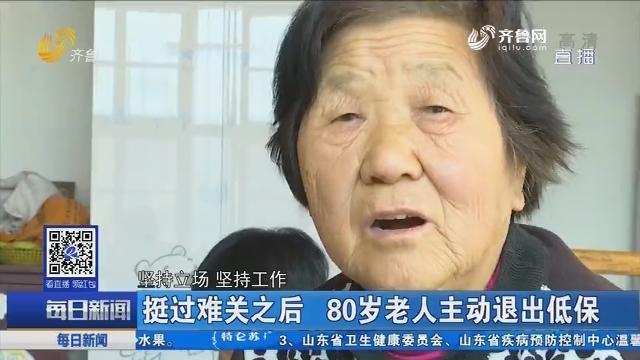 齐河:挺过难关之后 80岁老人主动退出低保