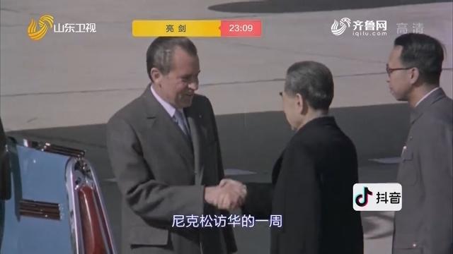 20191029《最炫国剧风》:尼克松访华