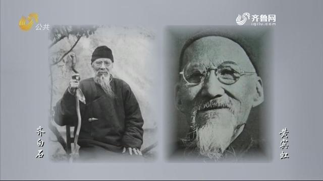 百年巨匠黄宾虹第二期——《光阴的故事》20191029