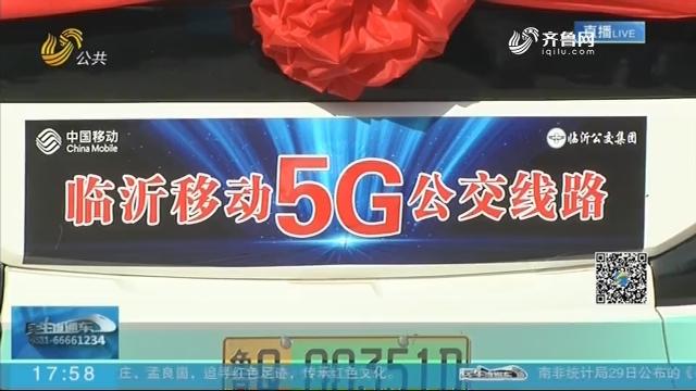 【5G商用到来】临沂5G全覆盖BRT公交车 市民上网更快