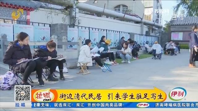 济南:东花墙子街 因文庙院墙图案得名