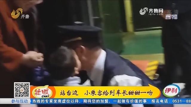 两岁男童脱臼 列车上展开暖心救援