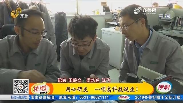 """潍坊:智能农机 开启""""无人驾驶""""模式"""