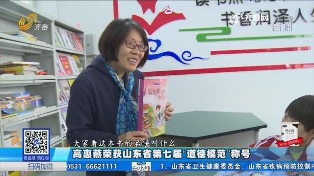 """济南:高惠燕荣获山东省第七届""""道德模范""""称号"""