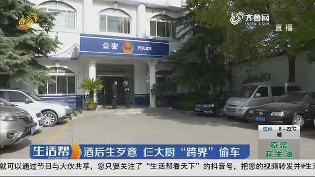 """济南:酒后生歹意 仨大厨""""跨界""""偷车"""