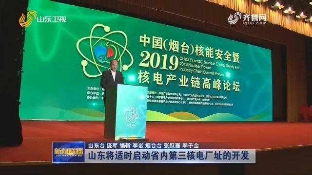 山东将适时启动省内第三核电厂址的开发