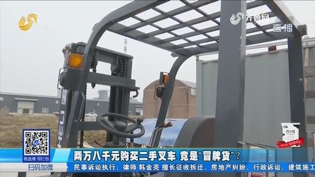 """【天天315】济南:两万八千元购买二手叉车 竟是""""冒牌货""""?"""