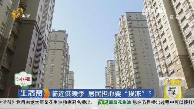 """【独家】泰安:临近供暖季 居民担心要""""挨冻""""?"""
