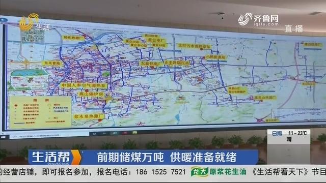 济南:前期储煤万吨 供暖准备就绪